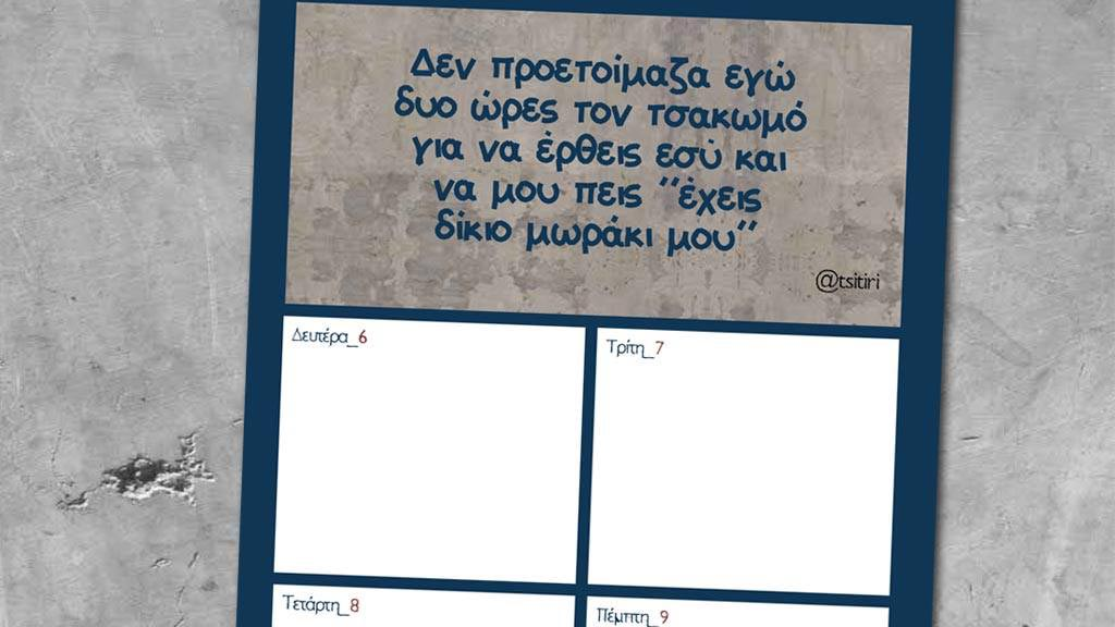 toixos-imerologio-04-viewtag