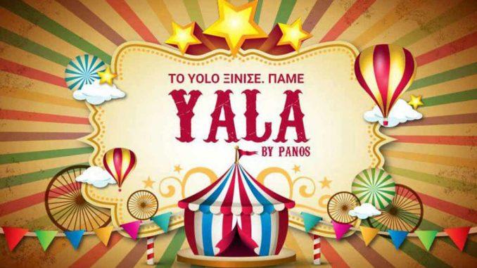 Πάμε Yala