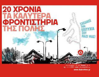 www.diakrotima.gr