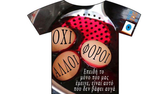 T-shirt Stories: το μόνο