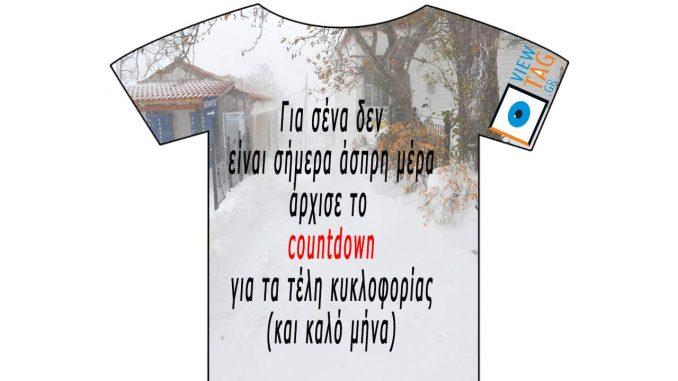 T-shirt Stories: θά 'ρθει άσπρη μέρα