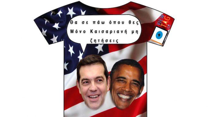 T-Shirt Stories σε ρυθμούς Ομπάμα η Αθήνα