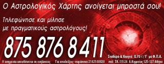 Ο αστρολογικός χάρτης ανοίγεται μπροστά σου. 8758768411