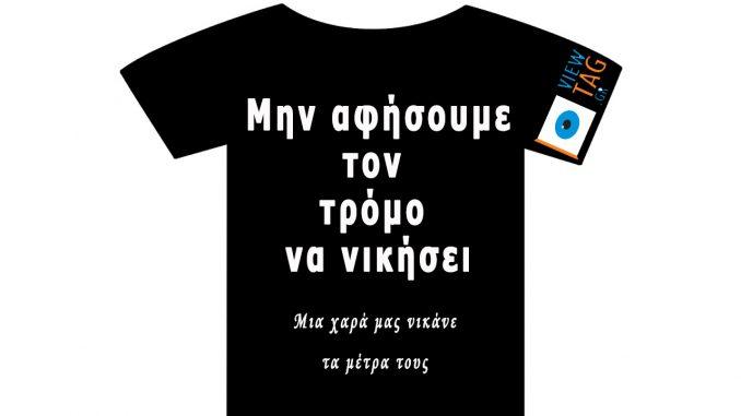T-Shirt Stories: Ποιος νικάει;