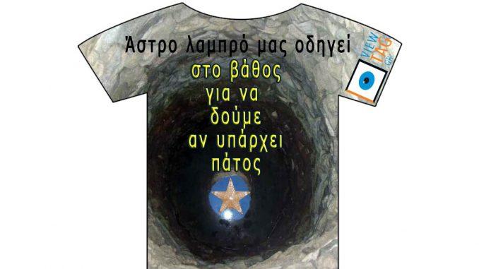 T-shirt Stories: Υπάρχει και πιο κάτω