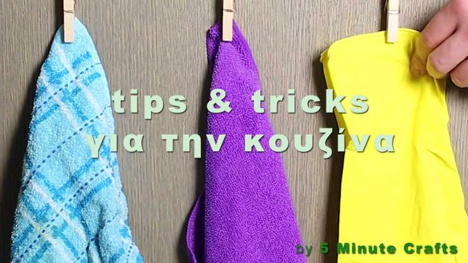tips-tricks-kouzina-5-minute-crafts
