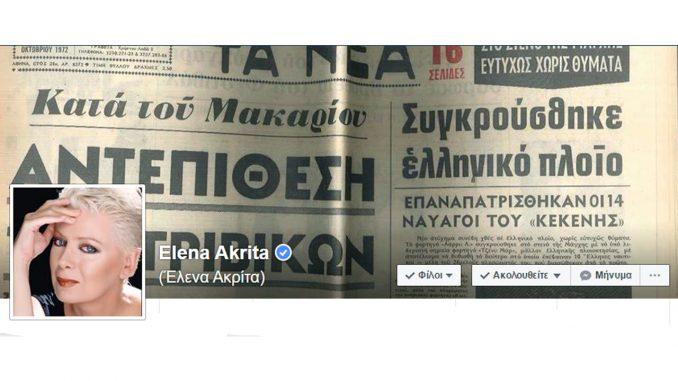 Η κυρία Έλενα Ακρίτα αποχαιρετά μια ζωή στον ΔΟΛ, τη ζωή της