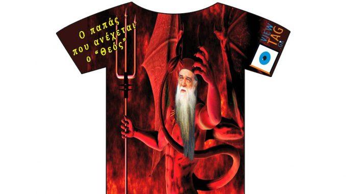 T-shirt Stories: Αμβρόσιος, όπως λέμε μίσος