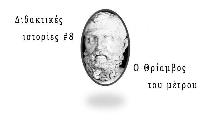 Ο θρίαμβος του μέτρου - Διδακτικές ιστορίες #8
