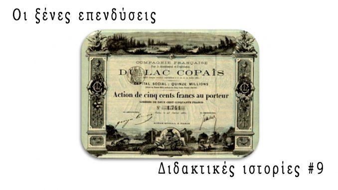 Ξένες επενδύσεις - Το παράδειγμα της Κωπαΐδας