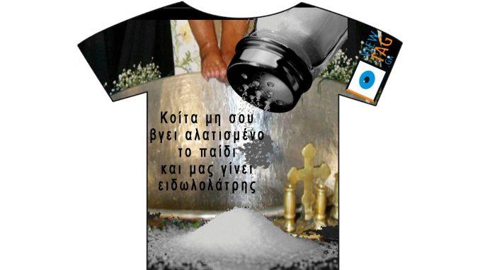 T-shirt Stories: Το αλατίζειν εστί ειδωλολατρικόν