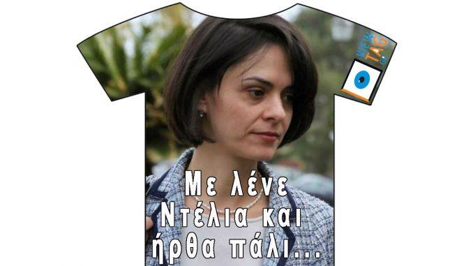 T-shirt Stories: Καλώς τους θεσμούς τους ζουμπουρλούδικους