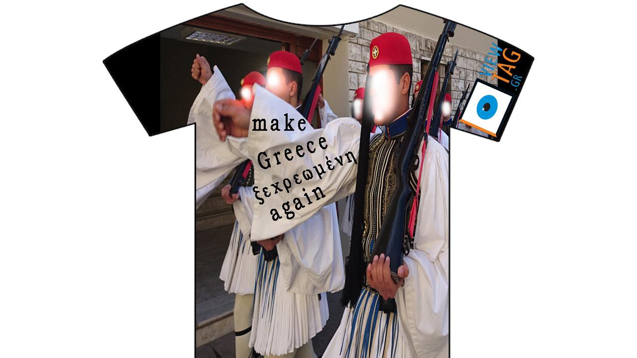 T-shirt Stories: Με αφορμή τη βλαμένη Joy Villa και την Τραμπ-ο-μανία της
