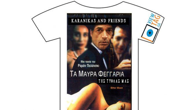T-shirt Stories: Aπό σύμβουλος ...σχολιαστής