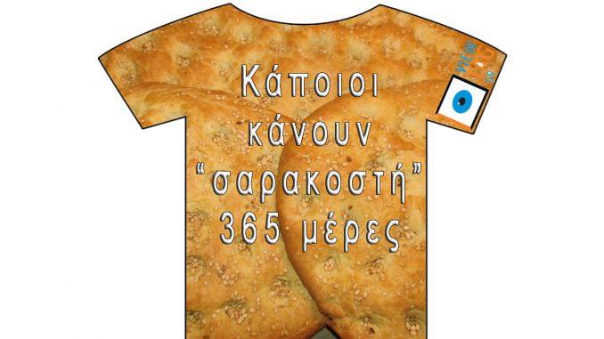 T-shirt Stories: Καλή σαρακοστή - Μακάρι να κρατήσει τόσο...