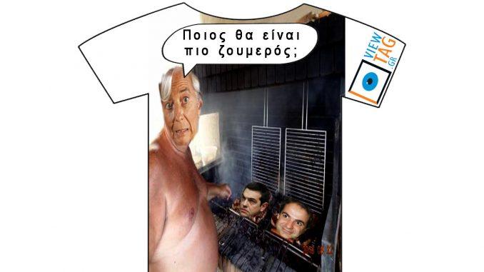 T-shirt Stories: Η Λαγκαρντ γιορτάζει την Τσικνοπέμπτη