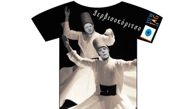 T-shirt Stories: Ποιος κρατάει τον ρυθμό;