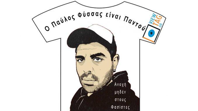 T-shirt Stories: Είναι παντού ρε φασισταριά ο Παύλος