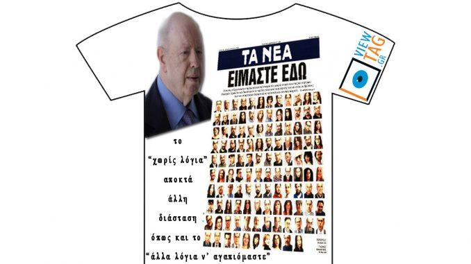 T-shirt Stories:ΤΑ ΝΕΑ είναι πια παλιά