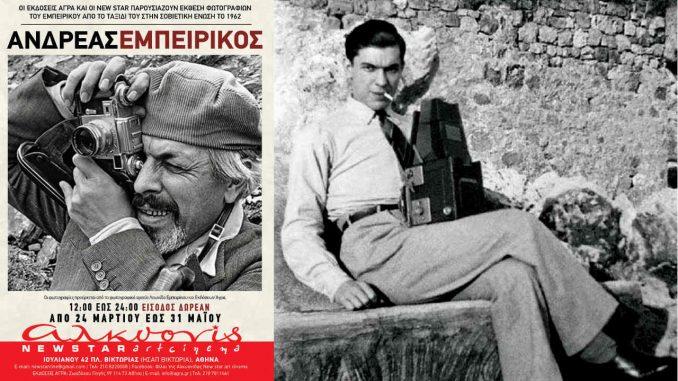 Αντρέας Εμπειρίκος και Οκτωβριανή Επανάσταση - Αφιέρωμα στο cine Αλκυονίς