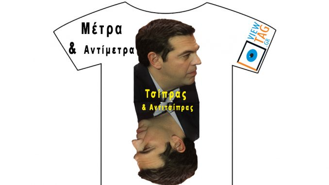 T-shirt Stories: Μέτρα-Αντίμετρα και Τσίπρας