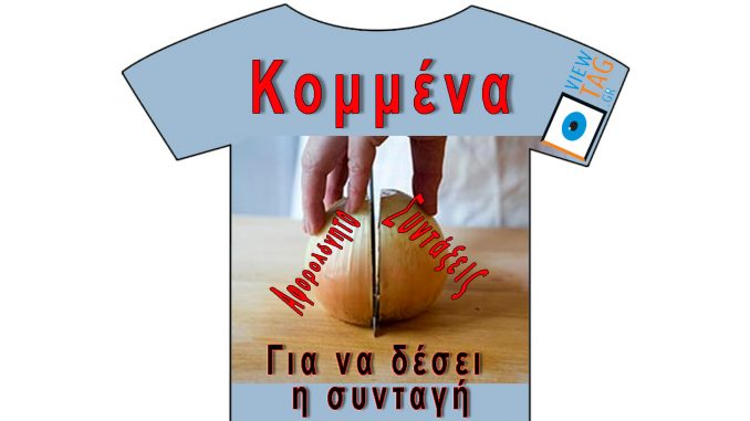 T-shirt Stories: Κομμένα και ξέχνα τα!