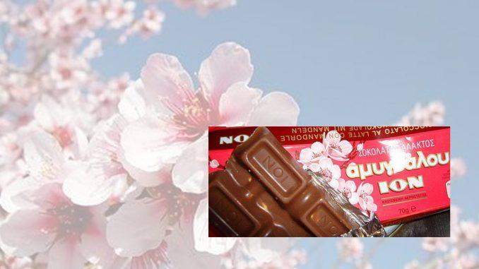 Ένα ανοιξιάτικο, σοκολατένιο ...τσίου