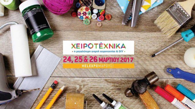 Χειροτέχνικα - 24-26 Μαρτίου, Δημιουργίες για καλό σκοπό