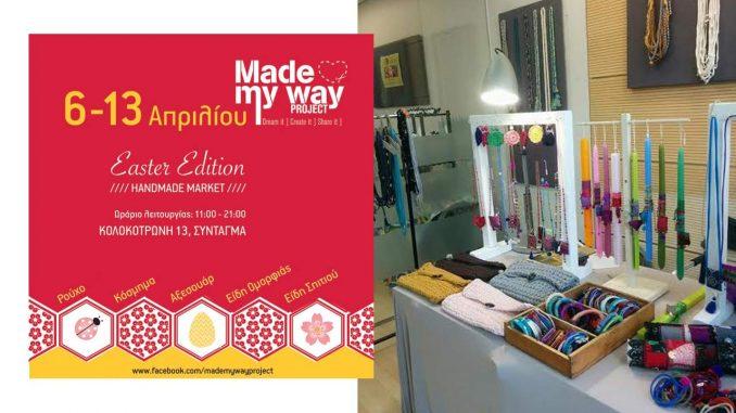 Made my way Project - Χειροποιήτες δημιουργίες για Πασχαλινά Δώρα
