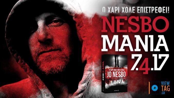 """ΔΙΨΑ: Μέρα για να """"ξεδιψάστε"""" για Jo Nesbo"""
