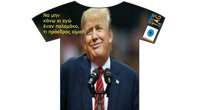 T-shirt Stories: Ο Ντόναλντ κάνει πόλεμο μ' ανύφες και μ' αγγόνια