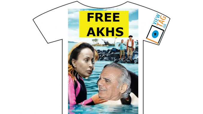 T-shirt Stories: Free Άκης Τσοχατζόπουλος με δανεικά