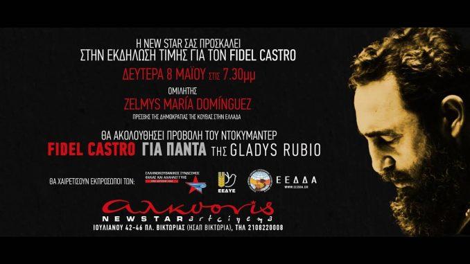 Fidel Castro: Εκδήλωση στο Αλκυονίς