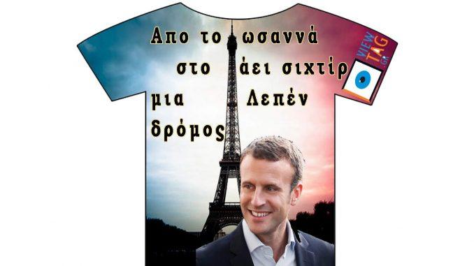 T-shirt Stories: Μακρόν πρεζιντάν'τ