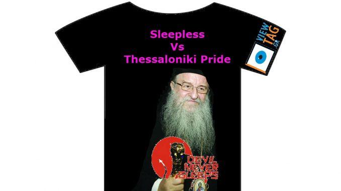 T-shirt Stories: Ξαγρύπνησε