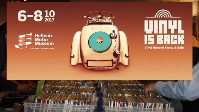 Vinyl is Back - Εκεί που συμβαίνει