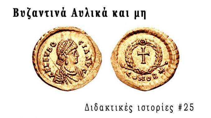 Βυζαντινά Αυλικά και μη