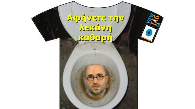 T-shirt Stories: Μπογδάνος - Μια θλιβερή παρενέργεια