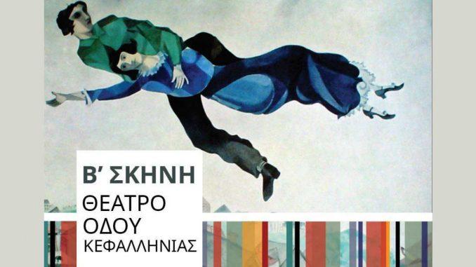 Θέατρο Οδού Κεφαλληνίας - Β' Σκηνή
