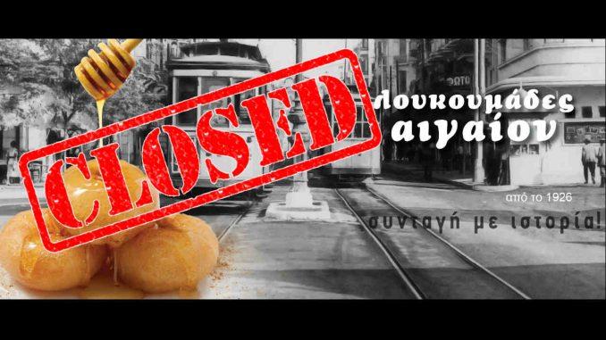 Λουκουμάδες Αιγαίον: Έκλεισε
