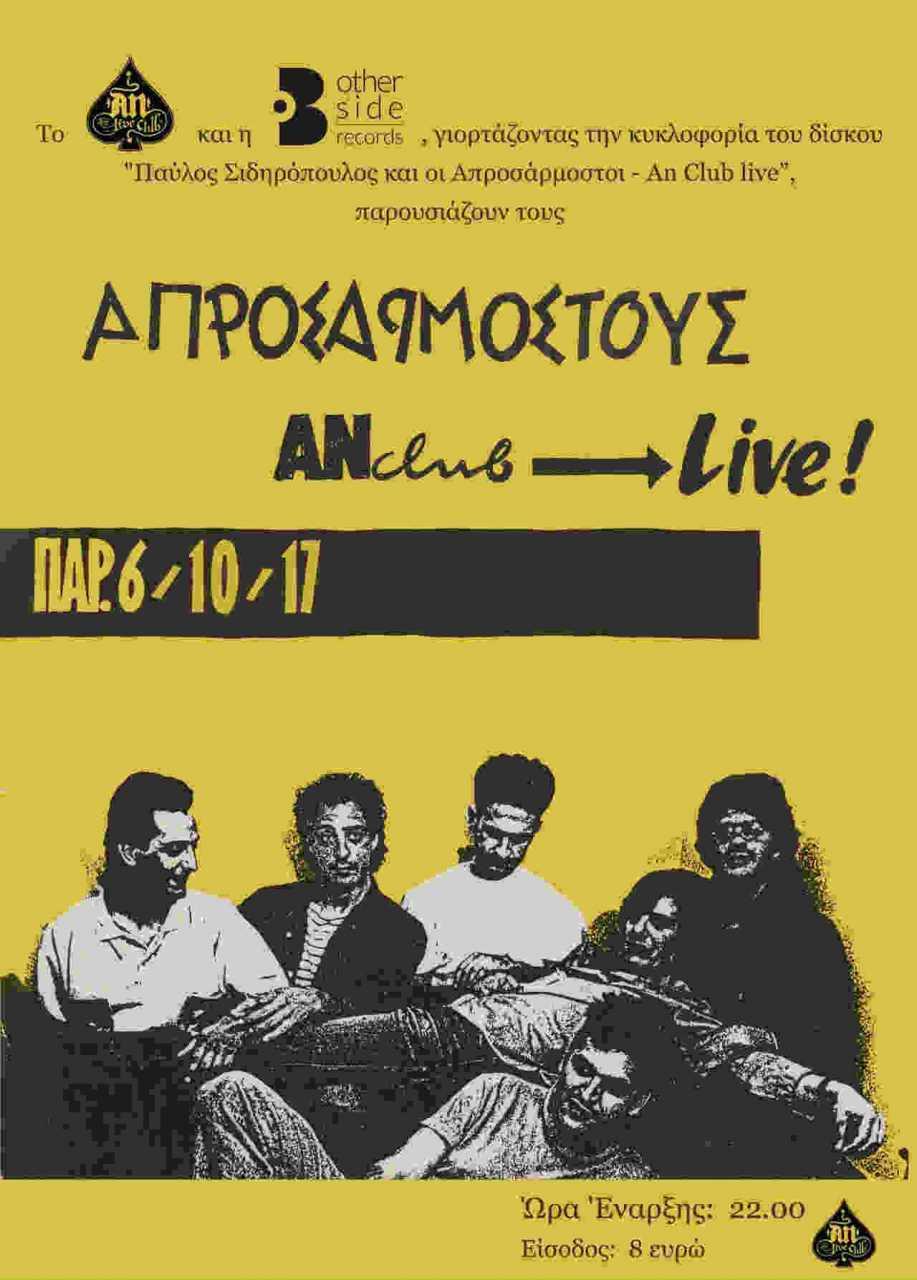 Παύλος Σιδηρόπουλος: Το τελευταίο του live