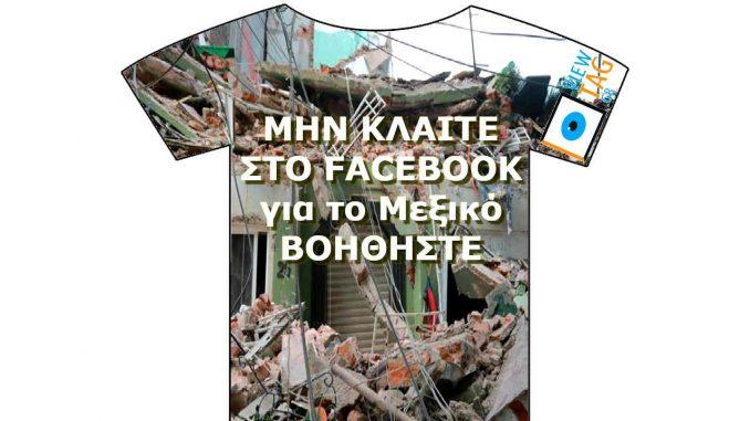 T-shirt Stories: Άλλο ένα κλικ