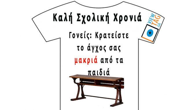T-shirt Stories: Καλή σχολική