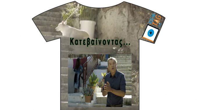 T-shirt Stories: Σταύρου