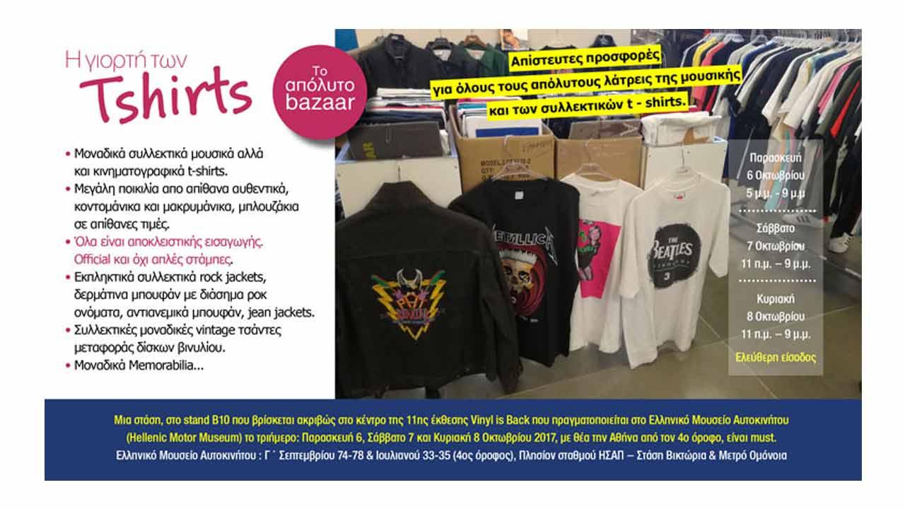 38762c57edbe Στο Vinyl is Back γιορτάζουν και τα T-shirts! - Το απόλυτο bazaar -  viewtag.gr