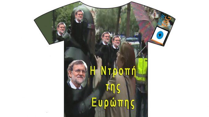 Mariano Rajoy - Ντροπή