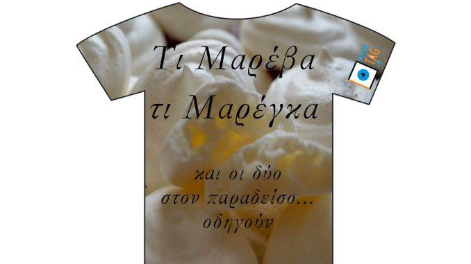 Μαρέγκα