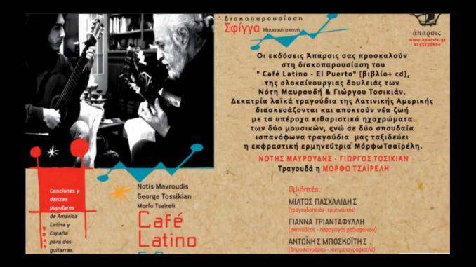 Cafe Latino-El Puerto
