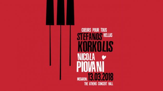 Νικόλα Πιοβάνι - Στέφανος Κορκολής
