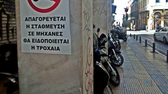 Απαγορεύσεις